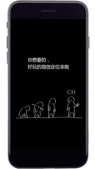 悄悄手机定位软件