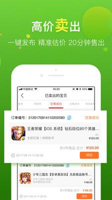 淘手游app
