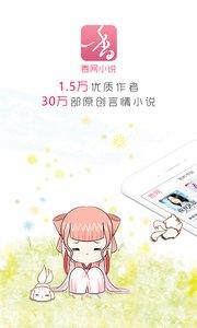 香网小说软件截图