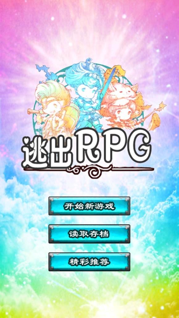 逃出RPG游戏截图