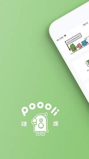 poooli打印机