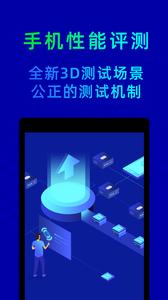 鲁大师手机助手官方版软件截图