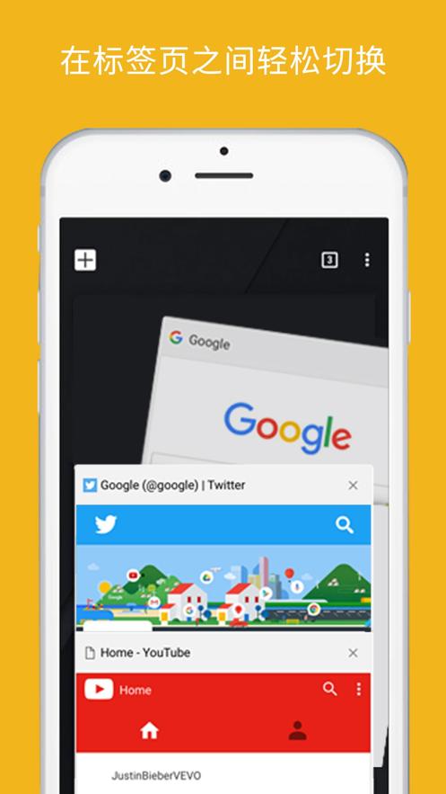 Chrome浏览器安卓版软件截图