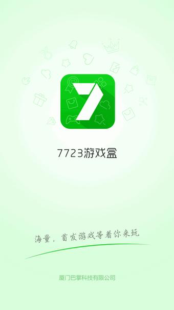 7233手机游戏盒破解版